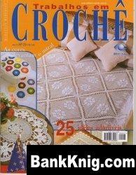 Журнал Trabalhos em croche Ano 2, №23