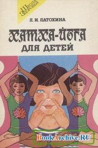 Книга Хатха-йога для детей.