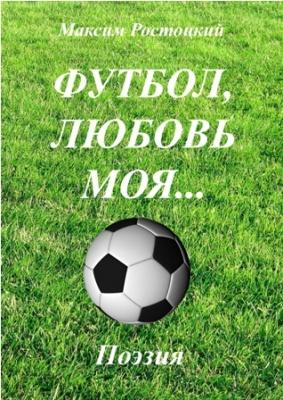 Книга Футбол, любовь моя...