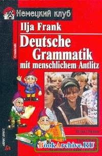 Немецкая грамматика с человеческим лицом.