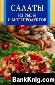 Книга Готовим из рыбы и морепродуктов
