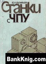 Книга Станки с ЧПУ: Учебное пособие