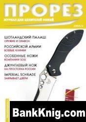 Журнал ПРОРЕЗ №02 2005