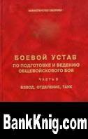 Боевой устав по подготовке и ведению общевойскового боя часть 3 взвод, отделение, танк
