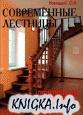 Книга Современные лестницы. Проектирование, изготовление, монтаж