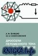 Книга Дроссели переменного тока радиоэлектронной аппаратуры (катушки со сталью)