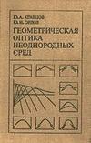 Книга Геометрическая оптика неоднородных сред