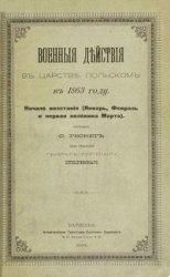 Книга Военные действия в Царстве Польском в 1863 году. Начало восстания (январь, февраль и первая половина марта)