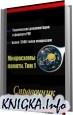 Книга Справочник. Микросхемы памяти. Том 1