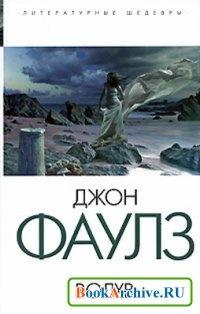 Книга Волхв (Аудиокнига)