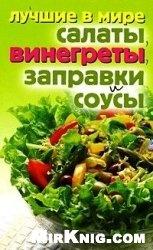 Книга Лучшие в мире салаты, винегреты, заправки и соусы