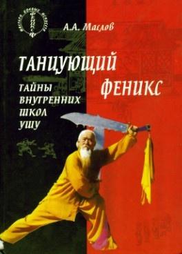 Книга Танцующий феникс