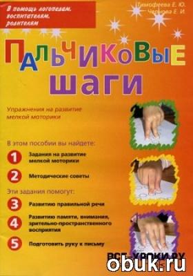 Журнал Пальчиковые шаги. Упражнения на развитие мелкой моторики