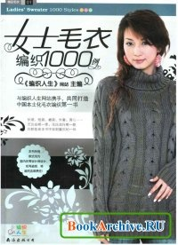 Ladies Sweater 1000 Styles( Nvshi Maoyi Bianzhi 1000 Li)