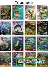 """Журнал """"Рыбачьте с нами"""" (2005-2009) - тематические статьи - Спиннинг"""