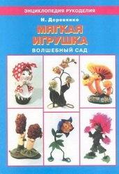 Книга Мягкая игрушка: Волшебный сад