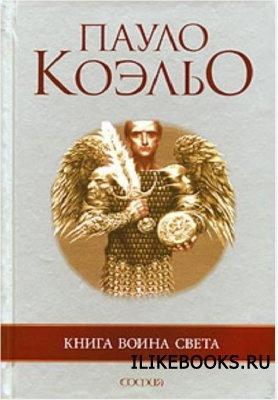 Аудиокнига Пауло Коэльо - Книга воина света (Аудиокнига)
