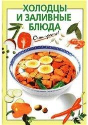 Книга Холодцы и заливные блюда