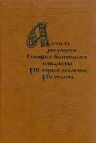 Книга Акти та документи Галицько-Волинського князівства 13 - першої половини 14 ст.: Дослідження, тексти