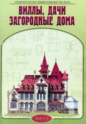 Книга Архитектурная энциклопедия XIX века. Том 3