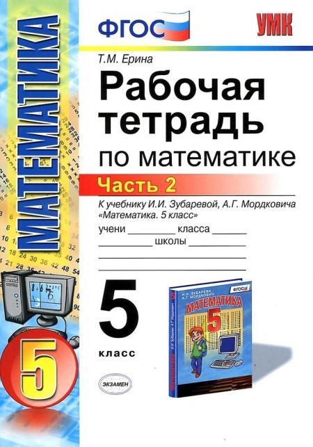 Книга Математика 5 класс ФГОС 2014 год