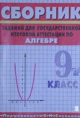 решебник по алгебре 9 класс слепкань