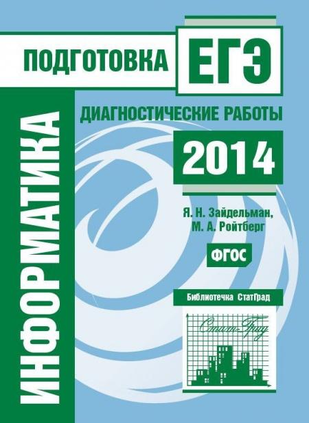 Книга ЕГЭ 2014 Информатика ФГОС