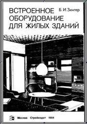 Книга Встроенное оборудование для жилых зданий