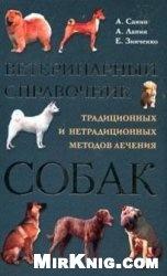 Книга Ветеринарный справочник традиционных и нетрадиционных методов лечения собак
