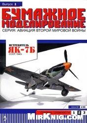 Журнал Истребитель Як-7Б (Бумажное моделирование №1)