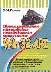 Книга Проектирование интерфейса пользователя средствами Win32 API