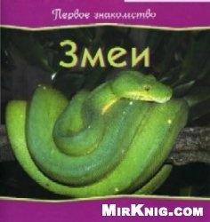 Книга Змеи