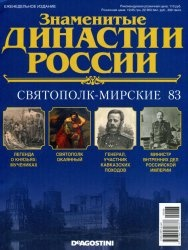 Журнал Знаменитые династии России № 83