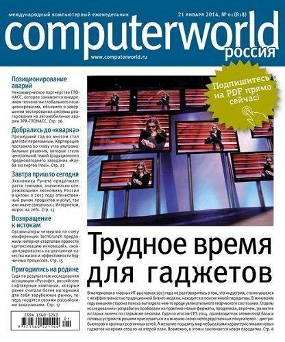 Книга Журнал: Computerworld №1 (818) [Россия] (январь 2014)