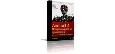 Книга «Android 4. Программирование приложений для планшетных компьютеров и смартфонов» (2013), Р. Майер. Данная книга является наилуч