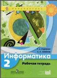 Книга Информатика, 2 класс, Рабочая тетрадь, Рудченко Т.А., Семёнов А.Л., 2015