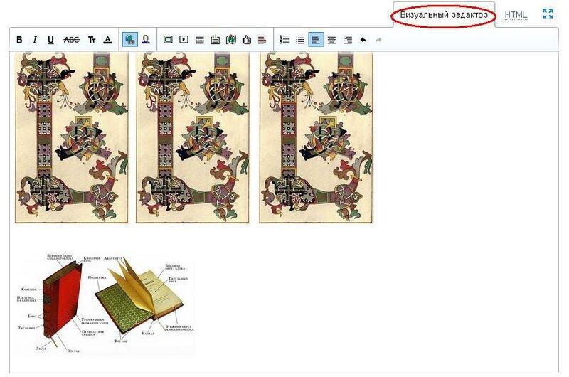 HTML редактор_вставка4_ВР.jpg