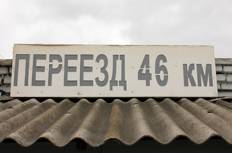 Переезд 46 км