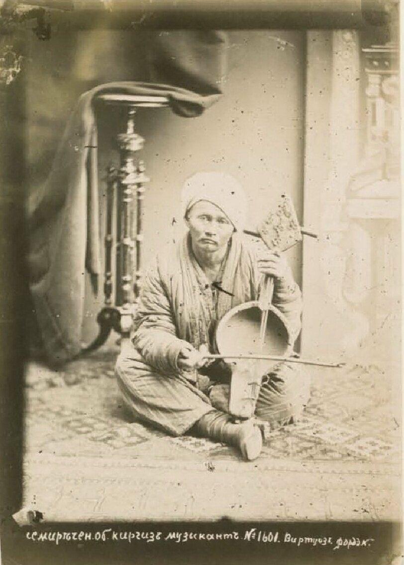 Семиреченская область. Киргиз музыкант