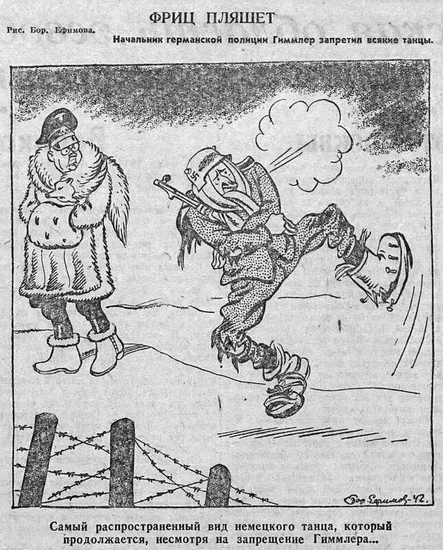 «Красная звезда», 27 января 1942 года, как немцы мерзли от морозов, русская зима, как русские немцев били, потери немцев на Восточном фронте