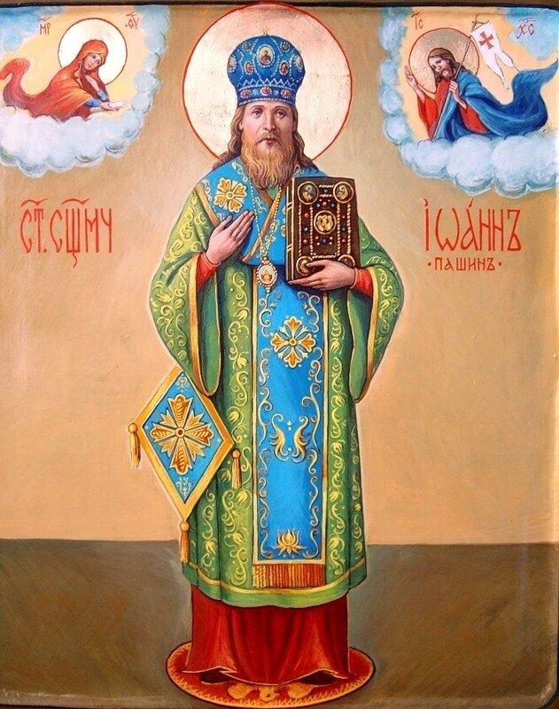 Священномученик Иоанн (Пашин), Епископ Рыльский.