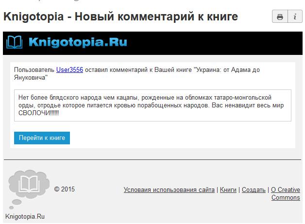 хохлы о русских.jpg