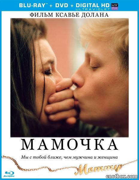 Мамочка / Mommy (2014/BDRip/HDRip)