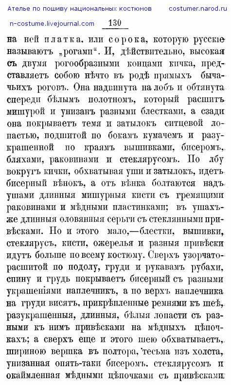 Мордовский народный женский костюм