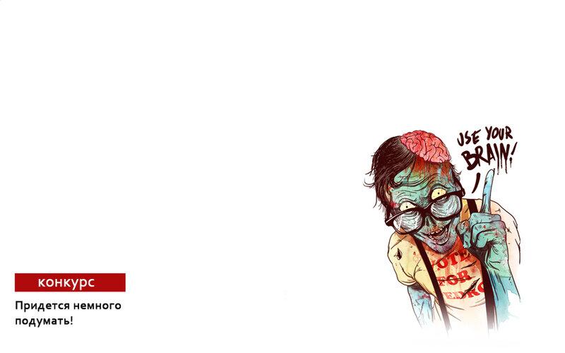 zombieuseyourbrain-640055.jpg