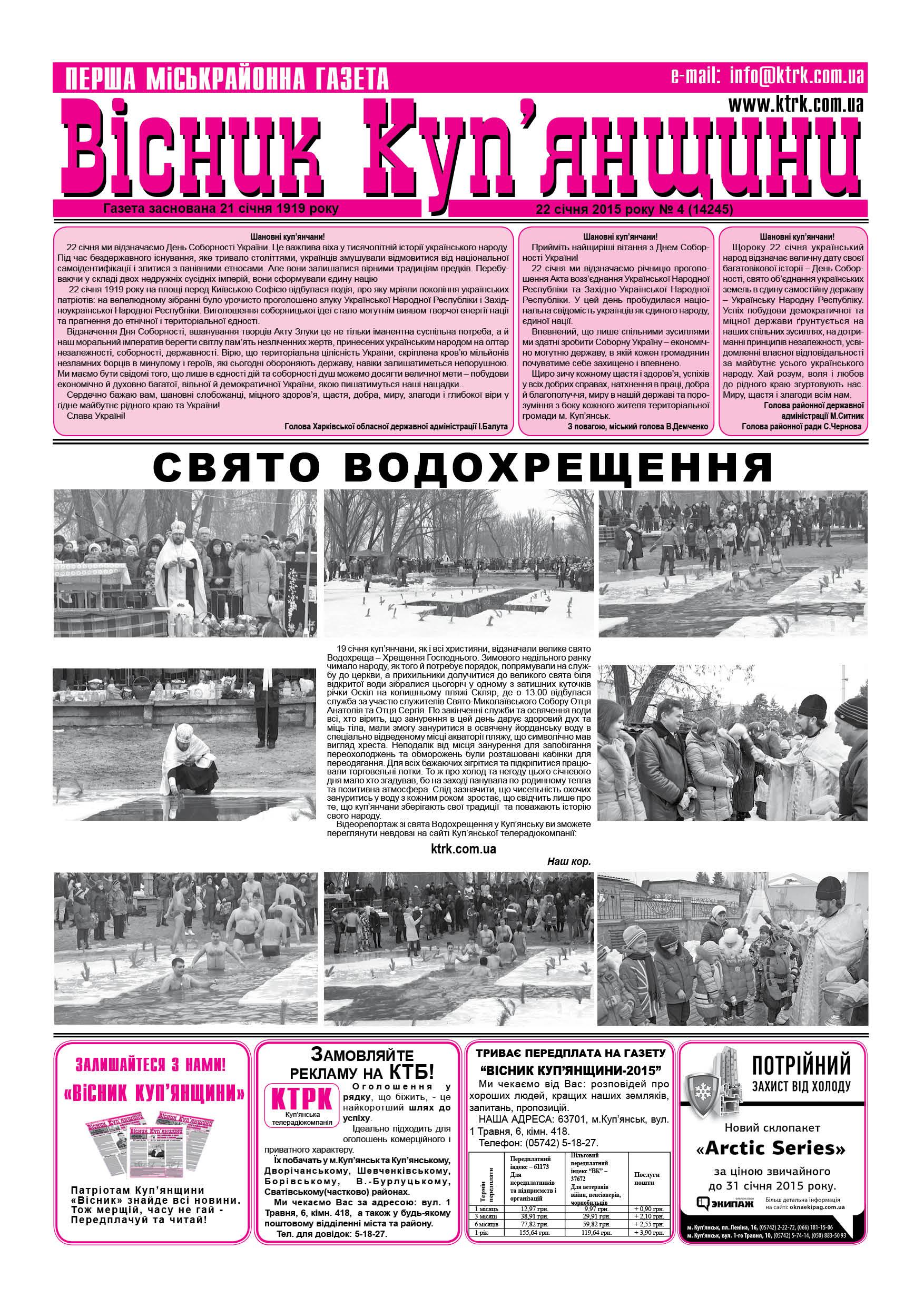 Вестник 4