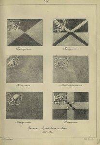 230. Знамена Армейских полков, 1712-1727