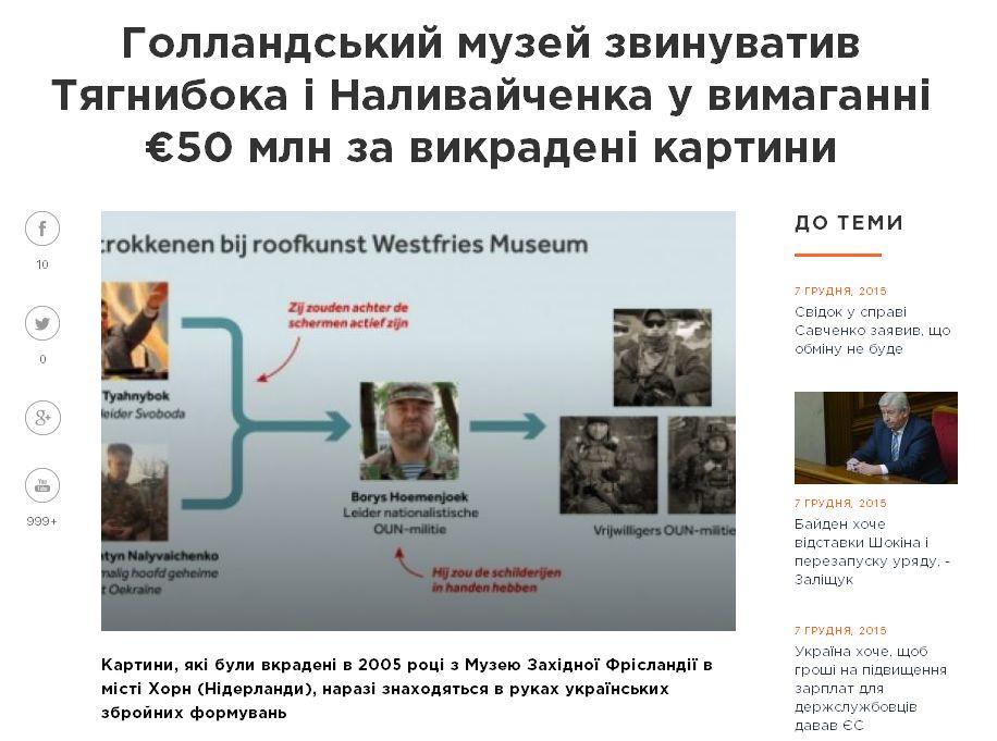 FireShot Screen Capture #004 - 'Батальйону ОУН намагався вторгувати за вкрадену колекцію картин €50 млн' - espreso_tv_news_2015_12_07_batalyonu_oun_na.jpg