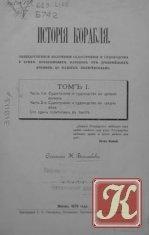 Книга Книга История корабля. Том I 1879