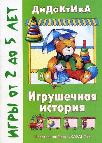 Книга ДИДАКТИКА. ИГРЫ ОТ 2 ДО 5 ЛЕТ